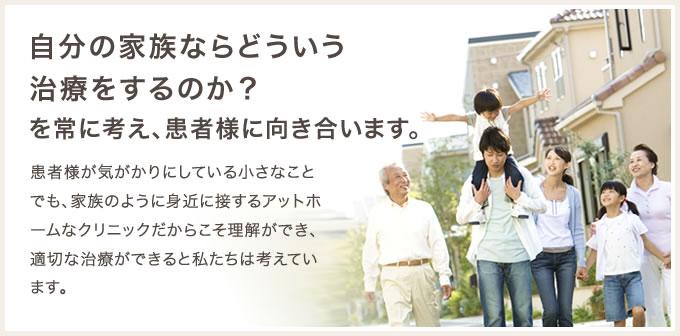 自分の家族ならどういう治療をするのか?を常に考え、患者様に向き合います。