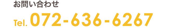 お問い合わせ:072-636-6267